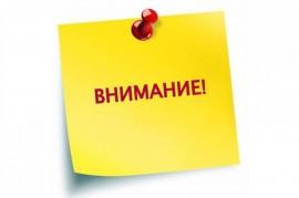 Внимание! Разъяснения по новому регламенту регистрации ОПО (с 30 авг. 2019г).