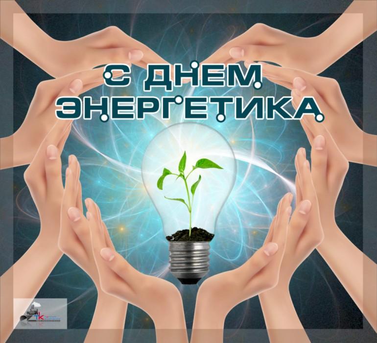 День работников энергетики