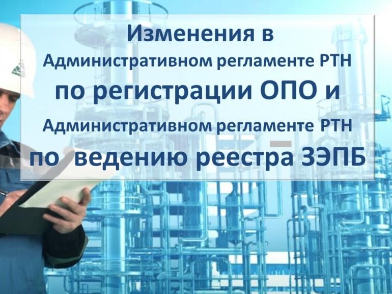 Изменения в Административном регламенте РТН по регистрации ОПО и по ведению реестра заключений ЭПБ