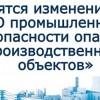Ростехнадзор предлагает изменить закон о промбезопасности ОПО для дистанционного надзора