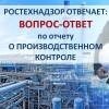 Ростехнадзор ответил на вопросы по подготовке отчетов о производственном контроле