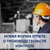 Новая форма отчета о производственном контроле