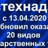 Ростехнадзор возобновил оказание 20 видов государственных услуг