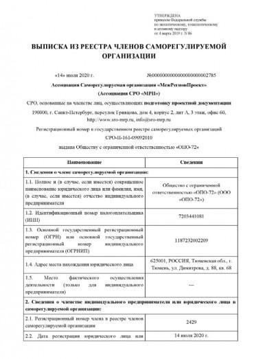 """ООО """"ОПО-72"""" вступило в СРО с правом осуществлять подготовку проектной документации."""